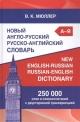 Новый англо-русский, русско-английский словарь 250 000 слов и словосочетаний